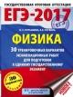 ЕГЭ-2017 Физика. 30 тренировочных вариантов экзаменационных работ для подготовки к единому государственному экзамену